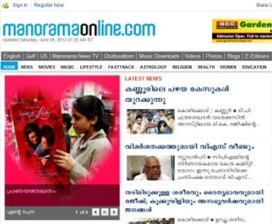 malayalam newspaper malayala manoramaonlinecom hello kerala