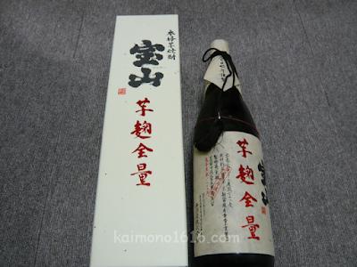 【鹿児島のお酒】西酒造・宝山 芋麹全量1,800ml