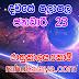 රාහු කාලය | ලග්න පලාපල 2020 | Rahu Kalaya 2020 |2020-01-23