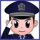 لعبة شرطة الاطفال