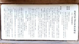 人文研究見聞録:天石門別 八倉比売神社 [徳島県]