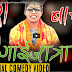 "New Nepali Gaijatra 2073/2016 ""Jerry Bachan Gaijatra ""  By Babita Baniyaa"
