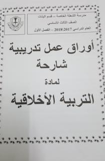 اوراق عمل تربية اخلاقية للصف الثالث الفصل الاول 2018-2019