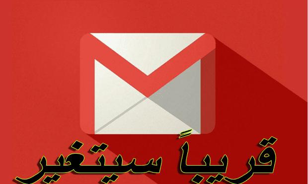 تخطط Google لإطلاق تصميم جديد لواجهة الويب على الجيميل Gmail قريبًا مع إضافة ميزات جديدة له