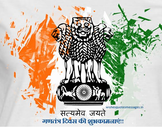 happy-republic-day-wishes-images