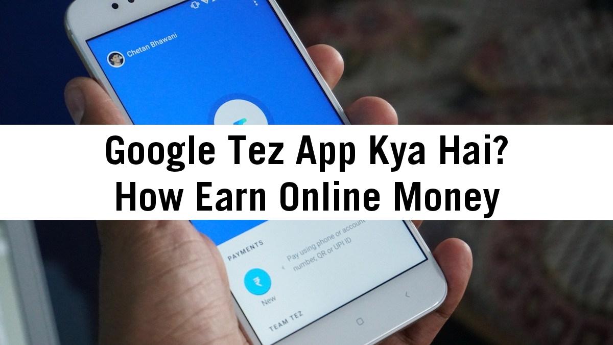Google Tez App Kya Hai? Tez Se Paise Kaise Kamaye