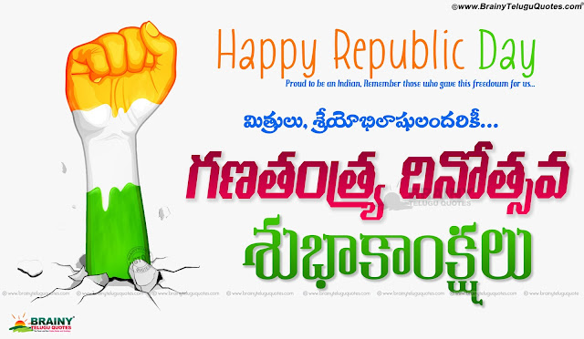 Indian republic day quotes telugu wishes images wallpapers messages sms for whatsapp, 26th January republic day telugu greetings messages, Ganatantra diwas greetings intelugu, Nice republicday messages in telugu. Indian Republic day quotes,Happy republic day slogans in telugu, Greatness of india telugu quotes, Ganatantra dinotsavam in telugu, deshbhakti shayari in telugu, indian republicday greetings messages images, 26th January Telugu images wishes messages.
