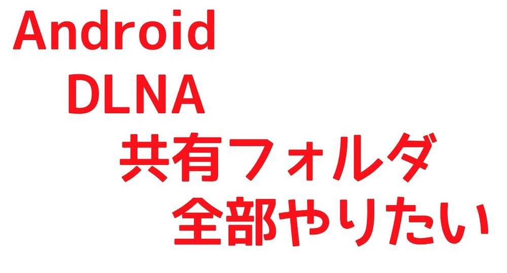 AndroidからWindowsのファイルを参照する方法
