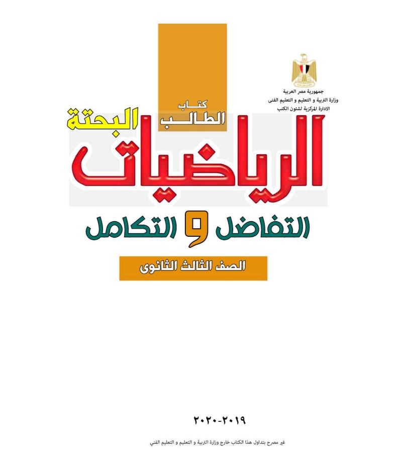 تحميل كتاب التفاضل والتكامل للصف الثالث الثانوى 2020/2019 - الطبعه الجديده من الوزارة