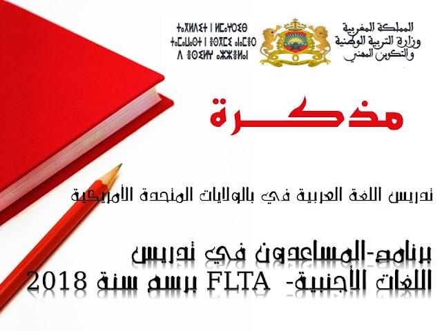 برنامج-المساعدون في تدريس اللغات الأجنبية- FLTA برسم سنة 2018