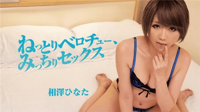 Asian Porn HEYZO 1783 Aizawa Hinata Neatly