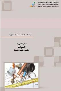 الصيانة في التمديدات الصحية pdf