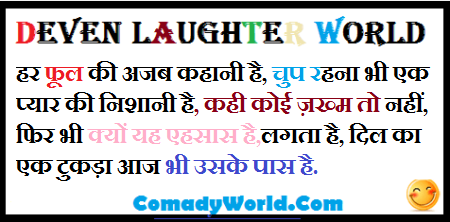 funny joke in hindi for whatsapp