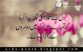 Sad Urdu Quotes 2