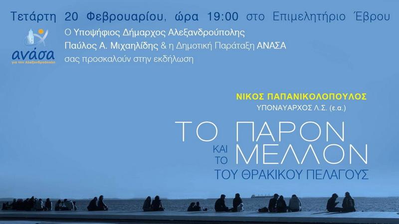 Ανοιχτή εκδήλωση της δημοτικής παράταξης ΑΝΑΣΑ με θέμα «Το Παρόν και το Μέλλον του Θρακικού Πελάγους»