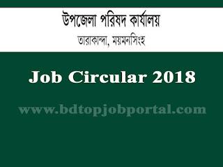 Upazila Parishad, Tarakand Job Circular 2018