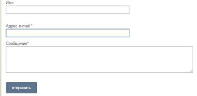 контактная форма для Блоггер