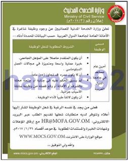 وظائف جريدة عمان سلطنة عمان الخميس 19-01-2017