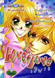 ขายการ์ตูนออนไลน์ Love Love เล่ม 18