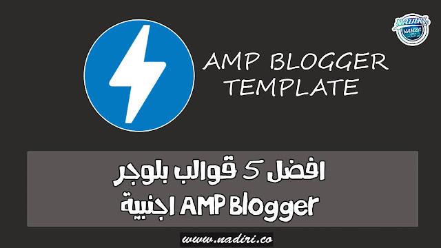 افضل 5 قوالب بلوجر AMP Blogger اجنبية   قوالب بلوجر اجنبية