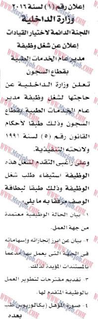 وزارة الداخلية - قطاع السجون - اعلان رقم 1 لسنة 2016