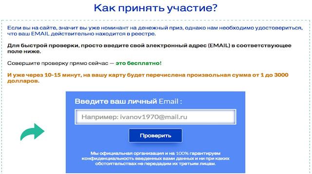 """""""Внесите данные в реестр"""" """"Mail Chance"""""""