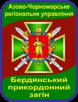 Емблема Бердянського загону
