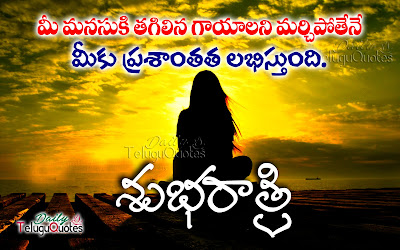 good-night-telugu-quotes-greetings-wishes-sms-pictures-wallpapers