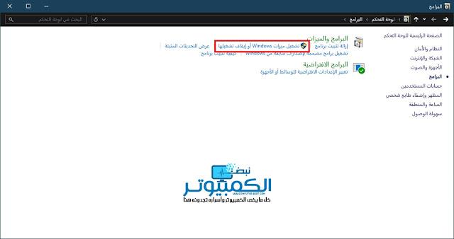 كيفية إياف متصفح الإنترنت Internet Explorer نهائياً من الويدنوز