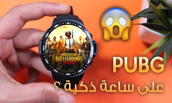 تجربة لعبة ببجي PUBG على ساعة ذكية
