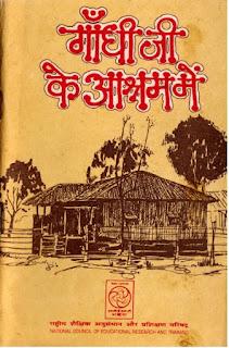 Gandhi-ji-ke-ashram-mein