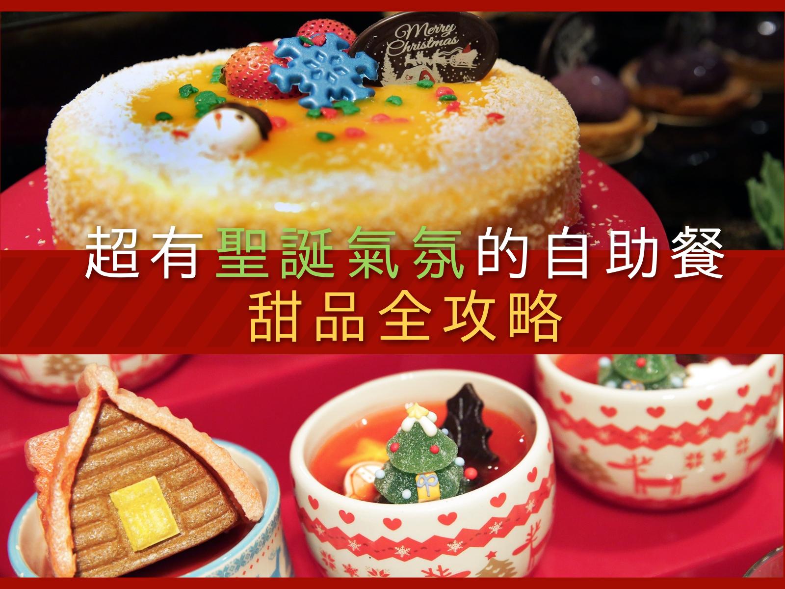 香港聖誕自助餐|城市花園酒店綠茵閣珍寶珠主題Buffet|甜品全攻略 | 安娜愛閒遊