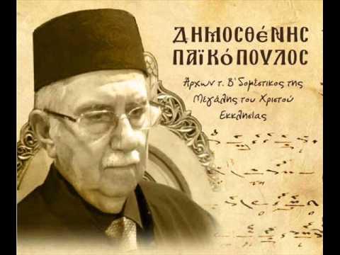 Ιεροψαλτικό Συνέδριο στο Ναύπλιο