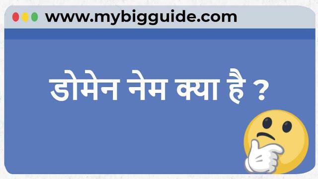 डोमेन नेम क्या है - What Is Domain Name in Hindi