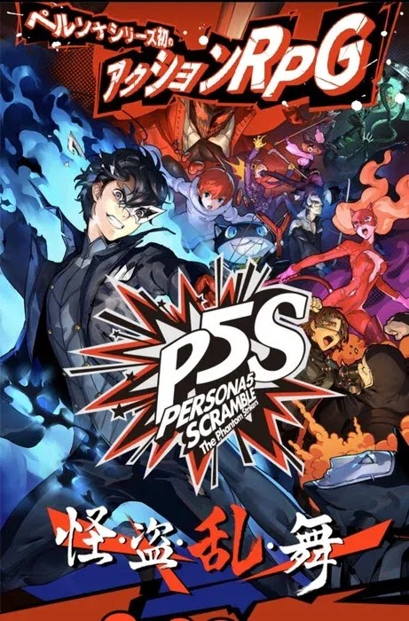Visual Key Persona 5 Scramble: The Phantom Strikers