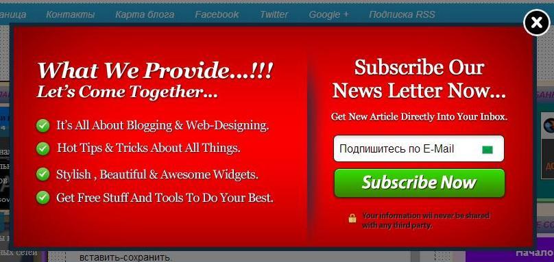 Настройка и установка в макет блога