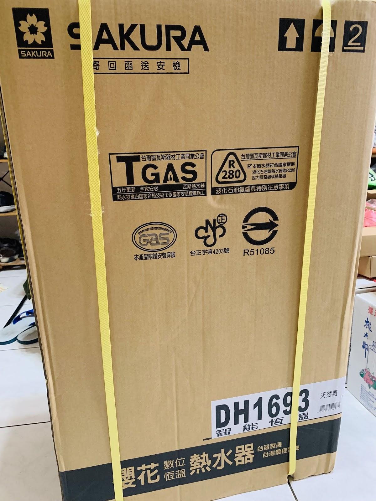 櫻花渦輪數位恆溫熱水器16L(DH-1693)紙箱