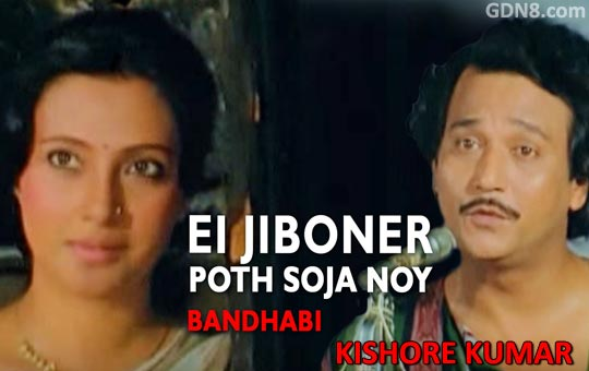 Ei Jiboner Poth Soja Noy - Kishore Kumar