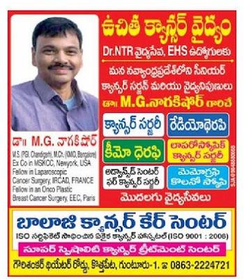 DR M G Naga Kishore BALAJI CANCER CARE CENTRE  KOTHAPETA GUNTUR