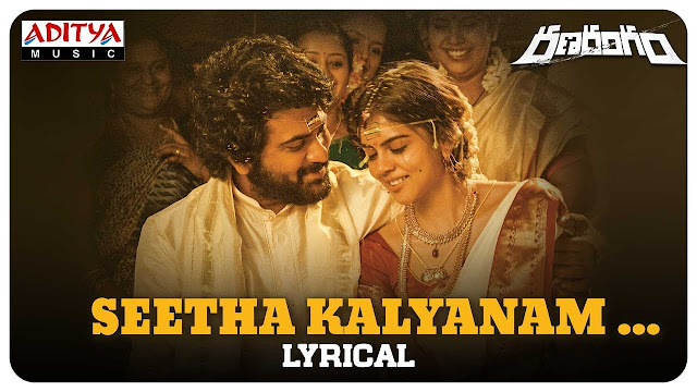 Seetha Kalyanam Lyrics