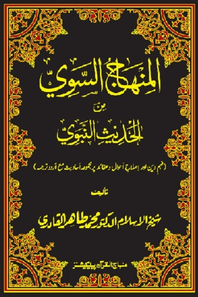 Pdf minhaj ul abideen urdu