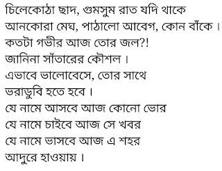 Adure Haowa Lyrics Shovan Ganguly