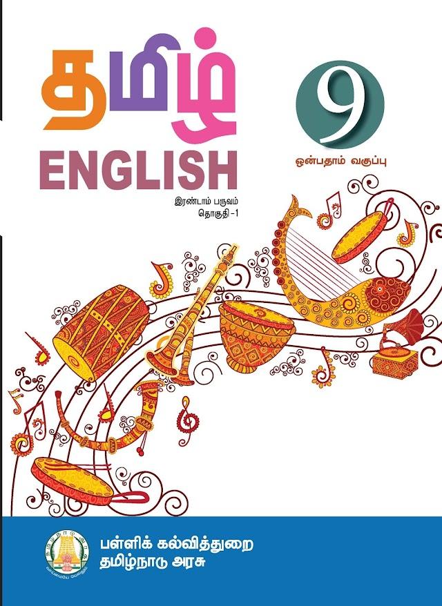 9th Tamil 1-3 Lesson Unit Test Question paper Term-2