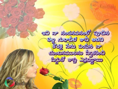 heart touching love letters for her in telugu