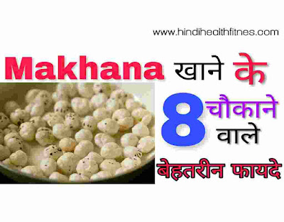 makhana khane ke fayde,makhana ke fayde,makhana ke sevan krne ke fayde,makhana benefits in hindi,makhana benefits hindi me,makhana advantages in hindi,hindi makhana,kya hai makhane ke fayde,kya hai makhana khane ke fayde,मखाना खाने के फायदे,makhane ke fayde,makhana tips,makhana tips in hindi,hindi makhana tips,makhana info,makhana info hindi,makhana ke benefits,makhana ki jankari,मखाने के फायदे,makhane ke fayde,makhana khane ke kya fayde hai,makhana kya hai,makhana tips hindi me,Fox nut khane ke fayde,fox nut benefits,fox nut labh,fox nut tips in hindi,fox nut tips hindi me,makhane,makhana benefits,foxnut,benefits of makhana,makhana in hindi,makhana health benefits,makhana health benefits in hindi,
