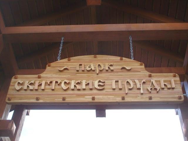 Городской парк Скитские пруды, Сергиев Посад
