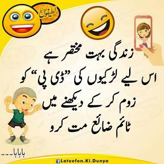 urdu jokes images