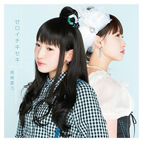 [Single] 南條愛乃 – ゼロイチキセキ (2016.05.25/MP3/RAR)