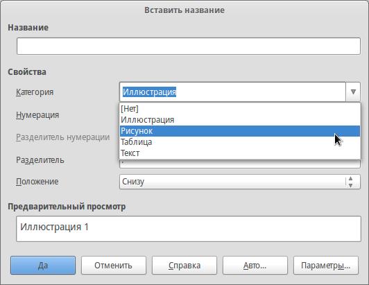Блог про LibreOffice: LibreOffice: Списки таблиц и иллюстраций