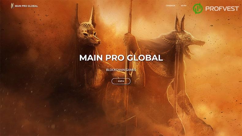Main Pro Global обзор и отзывы HYIP-проекта